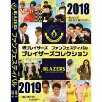 堺ブレイザーズファンフェスティバル2018 & 2019 DVD