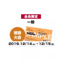 【会員限定】12月14・15日徳島大会