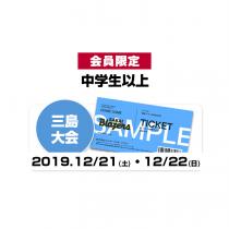 【会員限定・中学生以上】12月21・22日三島大会