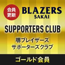 サポーターズクラブ/ゴールド会員更新