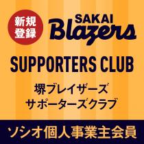 サポーターズクラブ/ソシオ個人事業主会員
