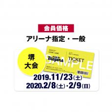 【会員価格】アリーナ指定・一般(堺大会)