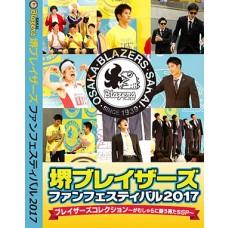 堺ブレイザーズ ファンフェスティバル2017 DVD
