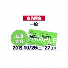 【会員限定・一般】10月26・27日島原大会