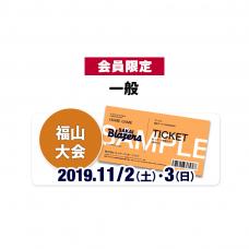 【会員限定・一般】11月2・3日福山大会