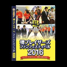 堺ブレイザーズファンフェスティバル2016DVD