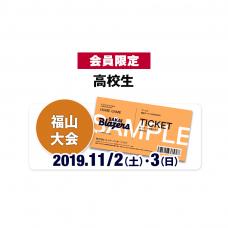 【会員限定・高校生】11月2・3日福山大会