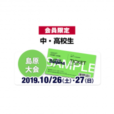 【会員限定・中・高校生】10月26・27日島原大会
