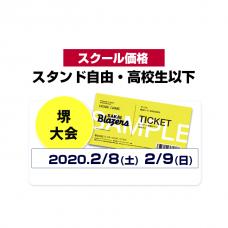 【スクール価格】スタンド自由チケット・高校生以下(堺大会)