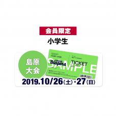 【会員限定・小学生】10月26・27日島原大会