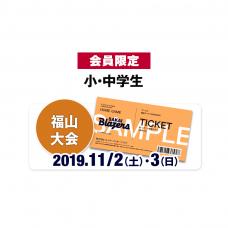 【会員限定・小・中学生】11月2・3日福山大会