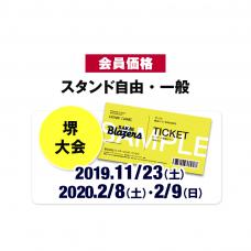 【会員価格】スタンド自由・一般(堺大会)