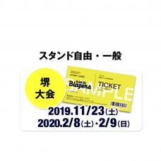 【一般価格】スタンド自由・一般(堺大会)