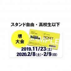 【会員・一般価格】スタンド自由・高校生以下(堺大会)