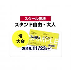 【スクール価格】スタンド自由チケット・大人(堺大会)