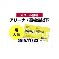 【スクール価格】アリーナチケット-高校生以下(堺大会)