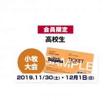 【会員限定・高校生】11月30・12月1日小牧大会