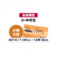 【会員限定・小中高生】11月30・12月1日小牧大会