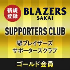 サポーターズクラブ/ゴールド会員