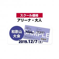 【スクール価格】アリーナチケット・大人(和歌山大会)