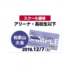 【スクール価格】アリーナチケット-高校生以下(和歌山大会)