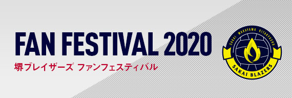 ファンフェスティバル