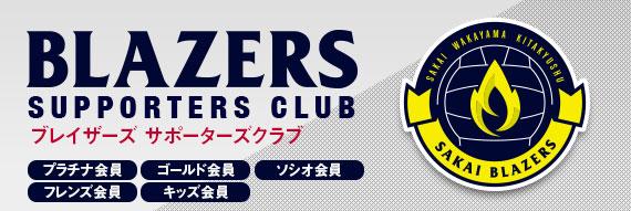 堺ブレイザーズサポーターズクラブ